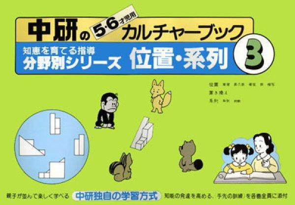 画像1: 幼児教材分野シリーズ3  位置系列 (1)